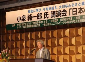 小泉純一郎元総理鹿児島講演会