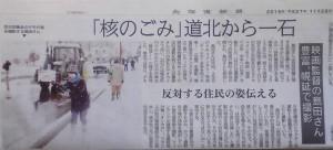 北海道新聞島田記事